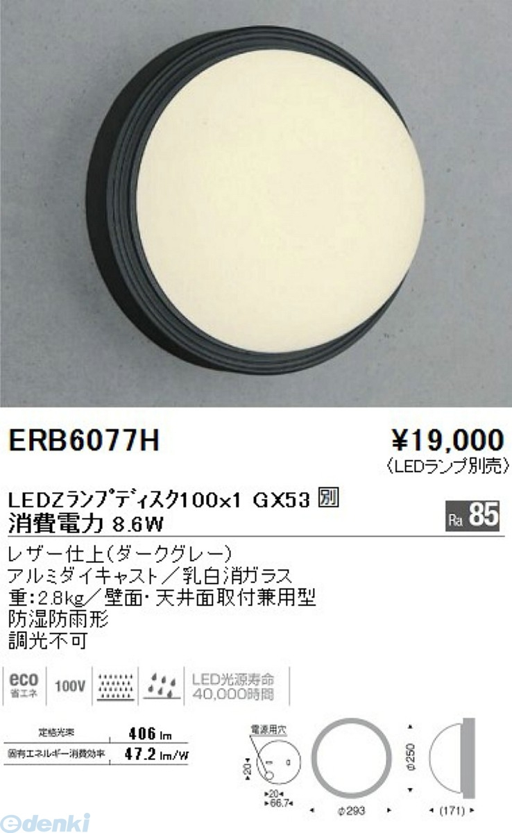 遠藤照明 ENDO ERB6077H アウトドアブラケット/防雨形/Disk75