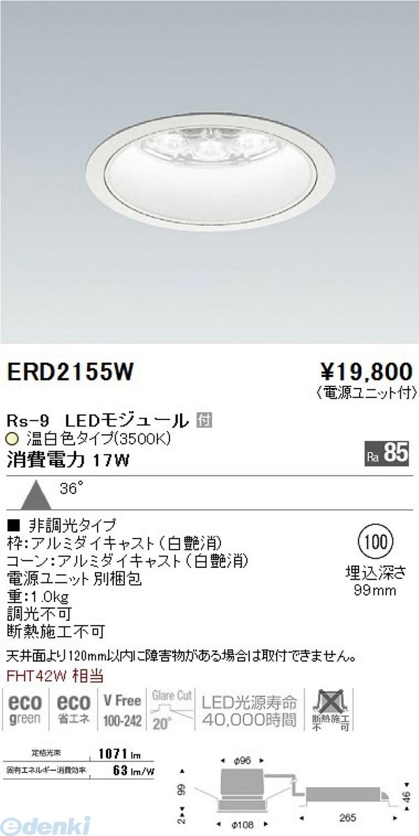 遠藤照明 ENDO ERD2155W ダウンライト/ベース/LED3500K/Rs9