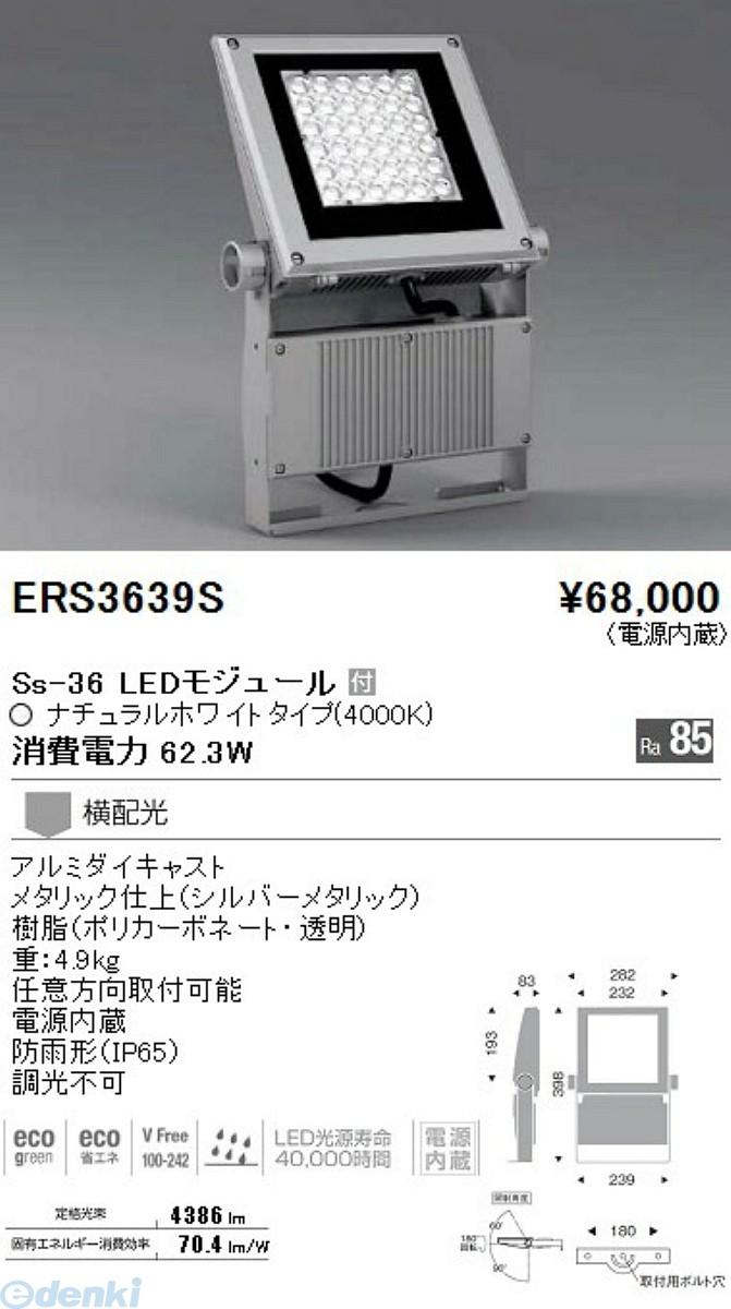 遠藤照明(ENDO) [ERS3639S] スポットライト/取付板型/防雨型/LED4000K/Ss36