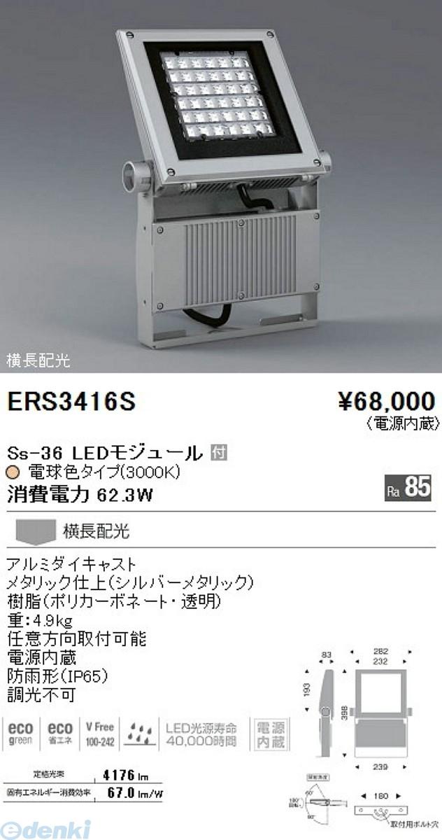 遠藤照明(ENDO) [ERS3416S] スポットライト/フレンジ型/防雨型/LED3000K/Ss3