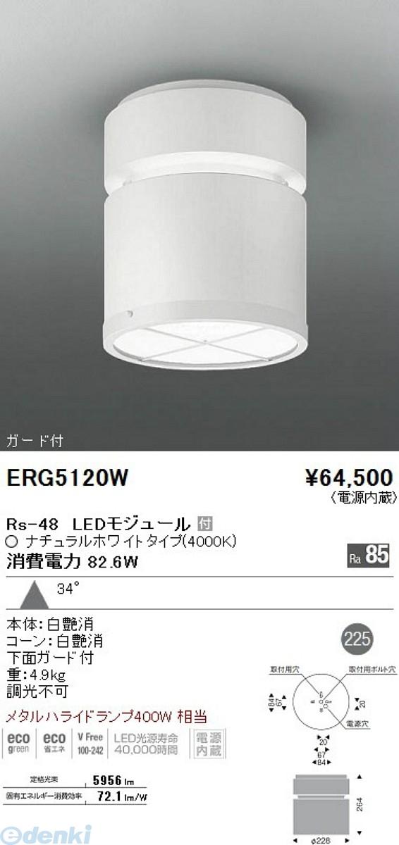 遠藤照明(ENDO) [ERG5120W] シーリングダウンライト/ベース/LED4000K/Rs48