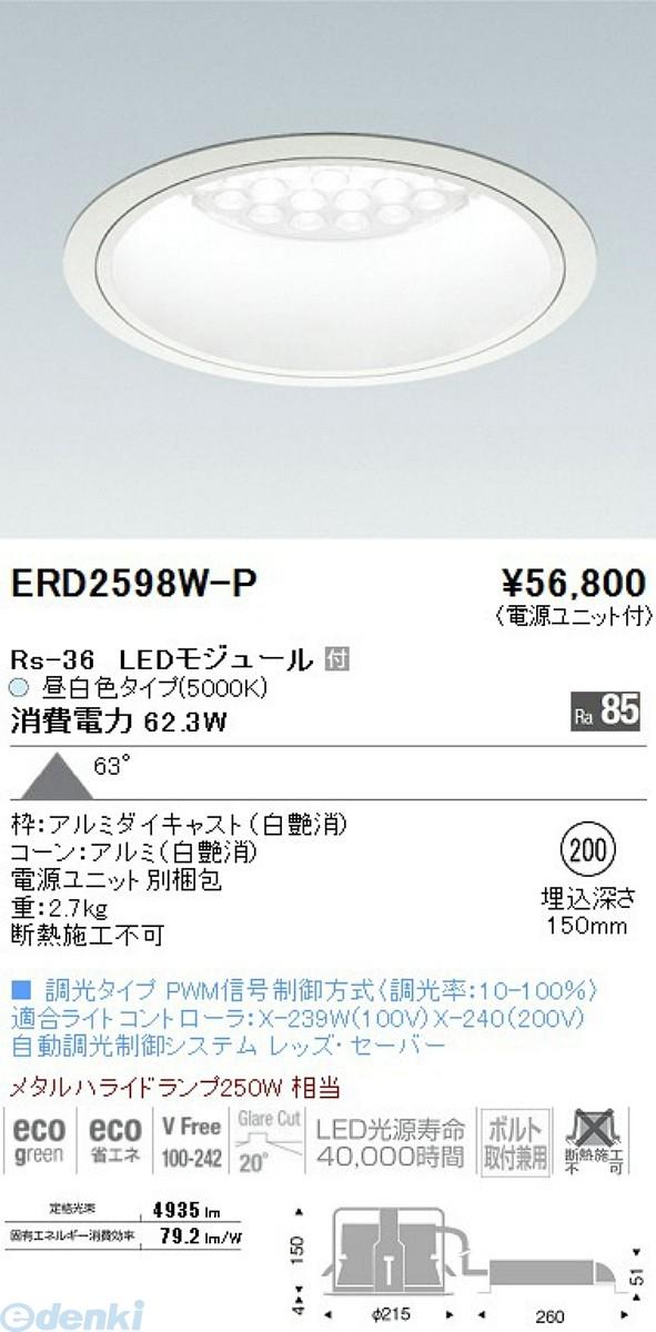 遠藤照明(ENDO) [ERD2598W-P] ベースダウンライト ERD2598WP