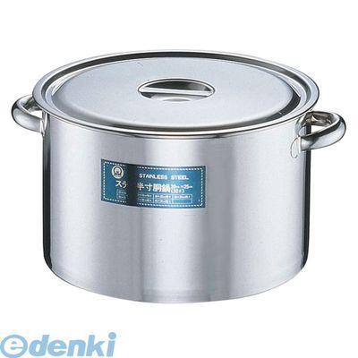 [AHV11039] SA18-8 半寸胴鍋(目盛付) 39cm 4905001013478【送料無料】