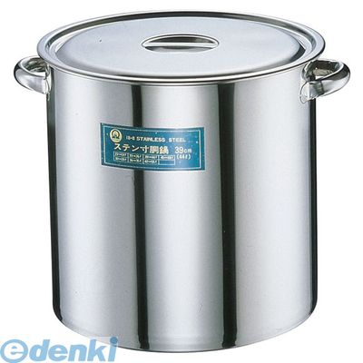 [AZV11048] SA18-8 寸胴鍋(目盛付) 48cm 4905001020148【送料無料】