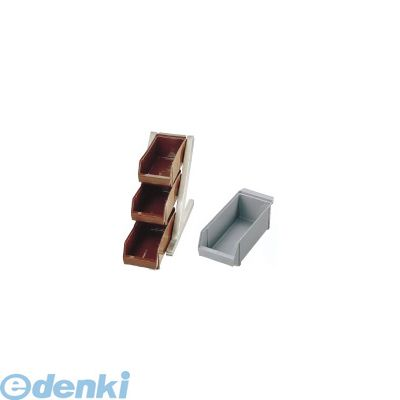 EOC051 SA18-8デラックス オーガナイザー 3段1列 3ヶ入 グレー 4905001024917【送料無料】