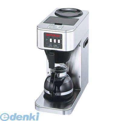 [FKC86] ボンマック コーヒーブルーワー BM-2100 4903413000352【送料無料】