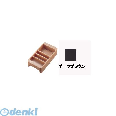 [FDL2116C] キャンブロ コンジメントホルダー LCDCH10 ダークブラウン 99511209644【送料無料】