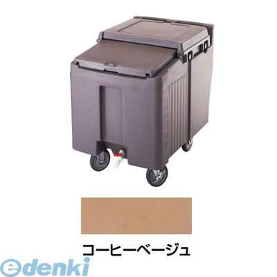 MAI03126S キャンブロ・アイスキャディ ICS125L Cベージュ 99511238026【送料無料】