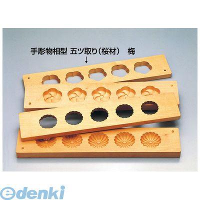 [BBT29] 手彫物相型 五ツ取り (サクラ材)梅 4905001242267【送料無料】