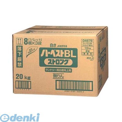 [XSV6001] 花王 ランドリー用 白度向上剤 ハーベストBLストロング無リン 4901301048783【送料無料】
