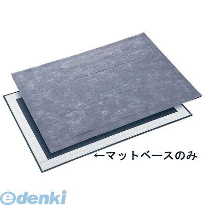 [KMTI001] ダストマットDP用 マットベース 4903180476060【送料無料】