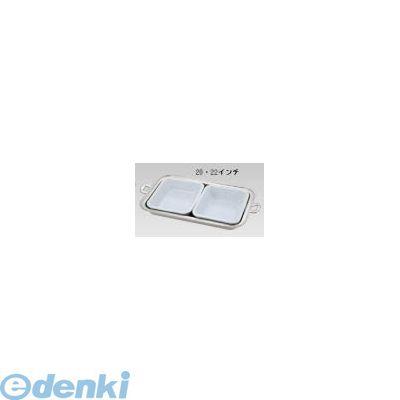 NTEC222 UK18-8バロン角チェーフィング用陶器 22インチ 2枚組 4520785044915【送料無料】