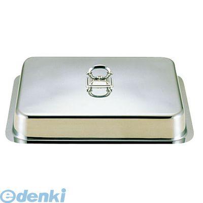 NYS1622 UK18-8ユニット角湯煎用カバー 22インチ 4905001218217【送料無料】