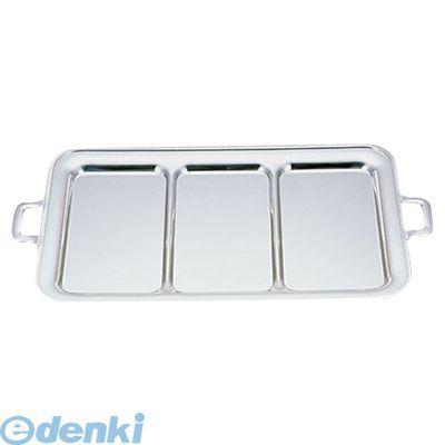 NKK09003 UK18-8トリプル仕切角盆 30インチ 手付 菊渕 4520785038594