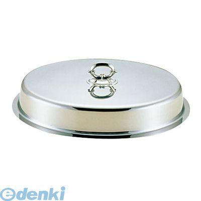 NYS2722 UK18-8ユニット小判湯煎用カバー 22インチ 4905001220159