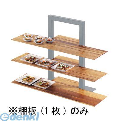 NKL2201 カル・ミル 3段フレームライザー用棚板 バンブー 1449-60【送料無料】
