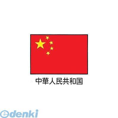YJN7001 エクスラン万国旗 70×105 中華人民共和国 4562130079845【送料無料】