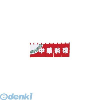 YNLE7 UD-401 中華料理のれん 4580282592838【送料無料】