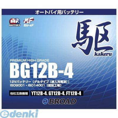 ブロード [BG12B-4] カケル バッテリー 駆 BG12B4