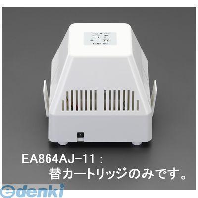 【個人宅配送不可】 エスコ EA864AJ-11 直送 代引不可・他メーカー同梱不可 EA864AJ-10用 替カートリッジ EA864AJ11【キャンセル不可】