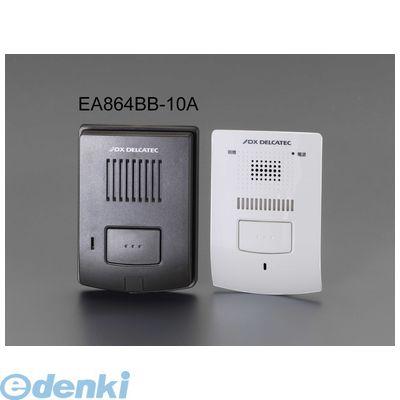 【個人宅配送不可】 EA864CE-10B 直送 代引不可・他メーカー同梱不可 ワイヤレスインターホン 親機+玄関子機 EA864CE10B【キャンセル不可】