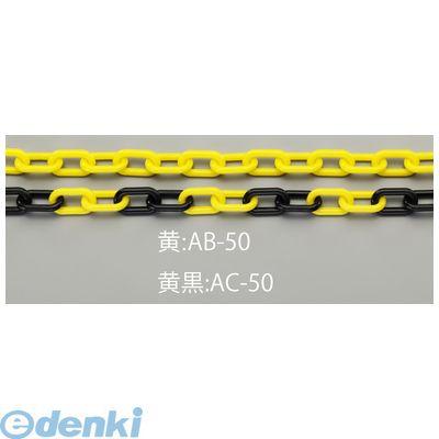 【個人宅配送不可】 EA980AB-50 直送 代引不可・他メーカー同梱不可 6.0mmx50m プラスチックチェーン 黄/ケース入 EA980AB50【キャンセル不可】