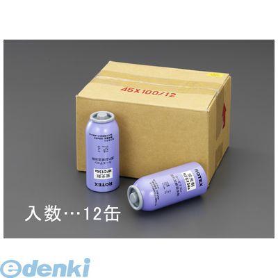 【キャンセル不可】[EA994MK-12] R134a 蛍光剤入 サービス缶(12本) EA994MK12