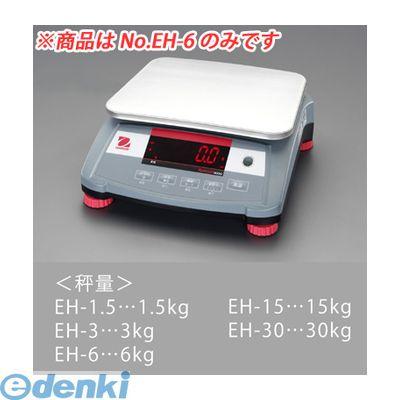 【キャンセル不可】[EA715EH-6] 6.0kg( 0.2g) 卓上型はかり EA715EH6【送料無料】