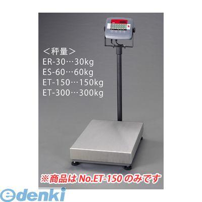【個人宅配送不可】 EA715ET-150 直送 代引不可・他メーカー同梱不可 150kg 20g 台はかり EA715ET150【送料無料】【キャンセル不可】