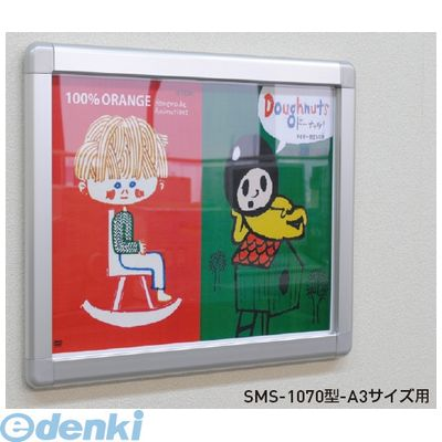 神栄ホームクリエイト 旧新協和 SMS-1070GATA-B3 アルミ掲示板 オープンフレーム型【サイズ】H414×W565ミリ 枠:シルバー色 B3サイズ