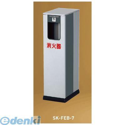 神栄ホームクリエイト 旧新協和 SK-FEB-7 消火器ボックス 据置型 SKFEB7