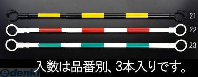 【個人宅配送不可】 EA983FV-23 直送 代引不可・他メーカー同梱不可 1.3?2.0m 伸縮ガードバー【緑/白-3本】 EA983FV23【キャンセル不可】