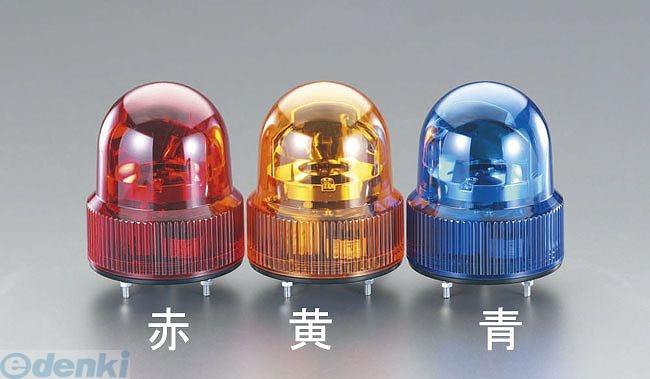 【個人宅配送不可】 EA983FS-101B 直送 代引不可・他メーカー同梱不可 AC100V LED回転灯【青色 ブザー付】 EA983FS101B【キャンセル不可】
