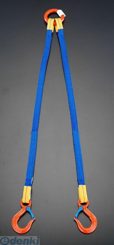 【キャンセル不可】[EA981FD-31A] 3.0tonx1.0m 【2本吊り】金具付スリング EA981FD31A