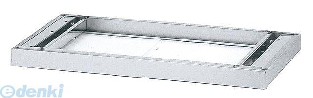 【個人宅配送不可】[EA954DG-9]「直送」【代引不可・他メーカー同梱不可】 900x476x 60mm 収納庫用ベース【ステンレス製】 EA954DG9【キャンセル不可】