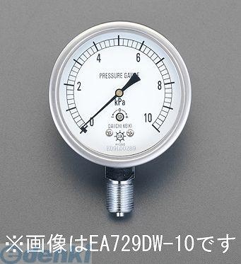 【個人宅配送不可】[EA729DW-3]「直送」【代引不可・他メーカー同梱不可】 75mm 【0?3KPa】微圧計 EA729DW3【キャンセル不可】