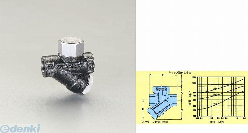 【個人宅配送不可】 エスコ EA464AC-6 直送 代引不可・他メーカー同梱不可 3/4 スチームトラップ EA464AC6【キャンセル不可】
