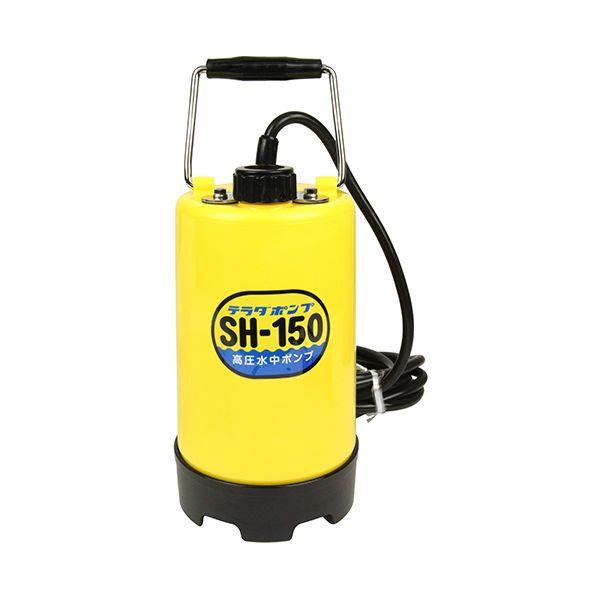 4975567187326 寺田 高圧水中ポンプ SH-150 60Hz