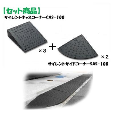 ミスギ(MISUGI)[CAS-100【3】+SAS-100【2】] 【セット品】サイレントキャスコーナーCAS100【3枚】+サイドSAS100【2枚】サイレント・キャスコーナーCAS100【3】+SAS100【2】