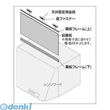 カクダイ 437-506 フリーサイズ前幕板/ホワイト437506