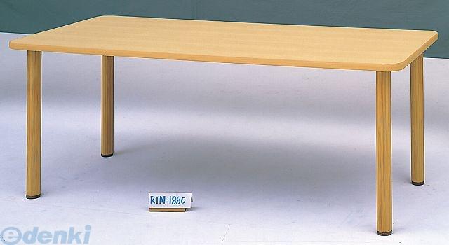 【個人宅配送不可】【個数:1個】 1700191900002 直送 代引不可・他メーカー同梱不可 木調テーブル高さ調整機能付【1】RTM-1890 1700191900002
