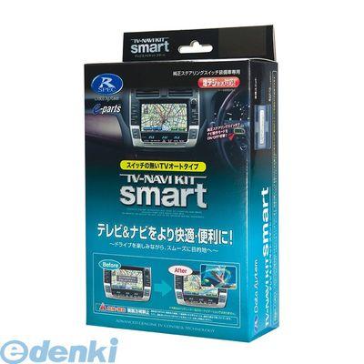 データシステム Data System HTN-12S TV-NAVIKITスマート HTN12S【送料無料】