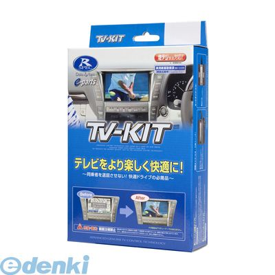 データシステム Data System KTV300 TV-KIT【切替】【送料無料】