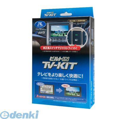 データシステム Data System NTV384B-B ビルトIN TV-KIT NTV384BB【送料無料】