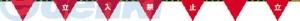 日本緑十字 281005 標識ロープ-5 立入禁止 281005【キャンセル不可】