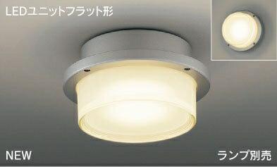 東芝ライテック(TOSHIBA)[LEDG85905-S] 住宅用照明器具LEDアウトドアシーリングライト LEDG85905S