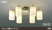 コイズミ照明 AA40056L LEDシャンデリア【送料無料】
