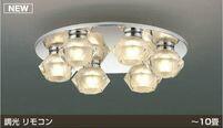 コイズミ照明 AA42218L LEDシャンデリア【送料無料】