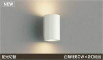 コイズミ照明 AB42580L LEDブラケット【送料無料】