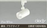 コイズミ照明 AS38288L LEDスポットライト